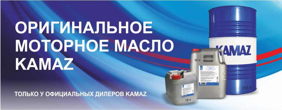 Оригинальное моторное масло KAMAZ